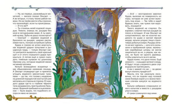 19035_Разворот2_А. Олейников Приключения рыцаря Эльтарта