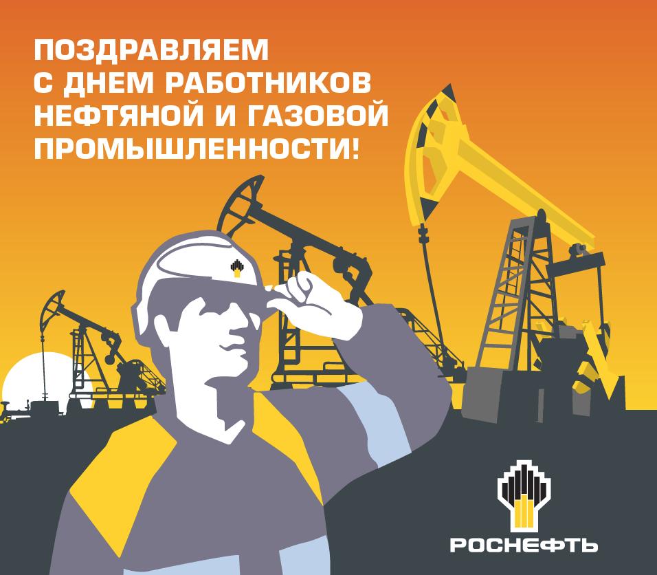 День работников нефтяной газовой и топливной