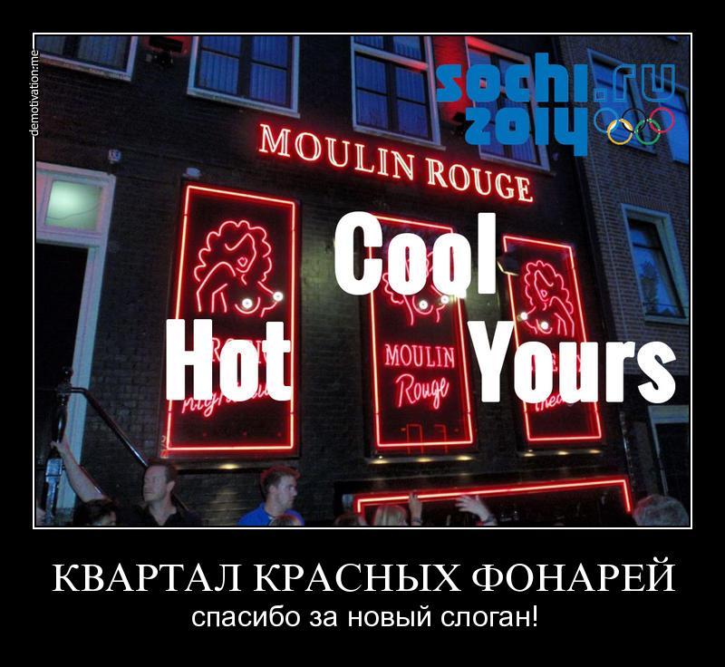 Новый слоган квартала красных фонарей