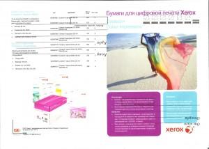 ES9431 обычный конверт