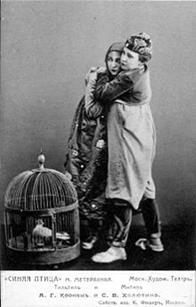 Алиса Коонен (Митиль; слева) и Софья Халютина (Тильтиль; справа) в «Синей птице» в МХТ в 1908 году