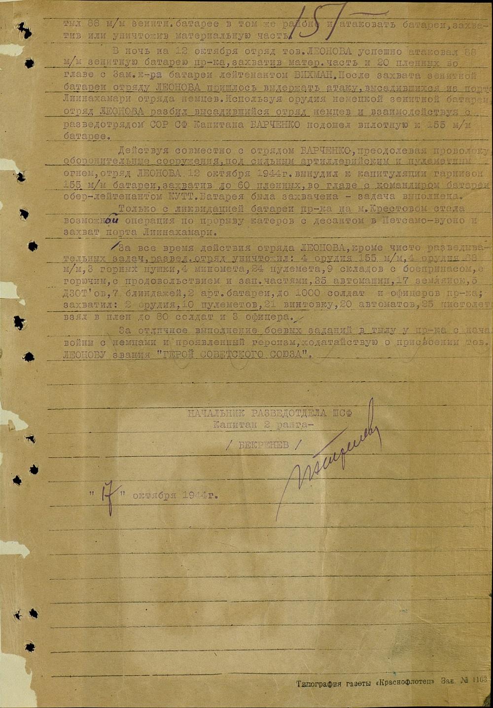 Леонов В.Н. ГСС-1(3)