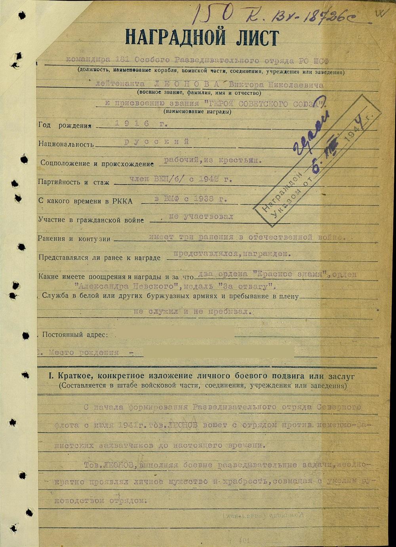 Леонов В.Н. ГСС-1