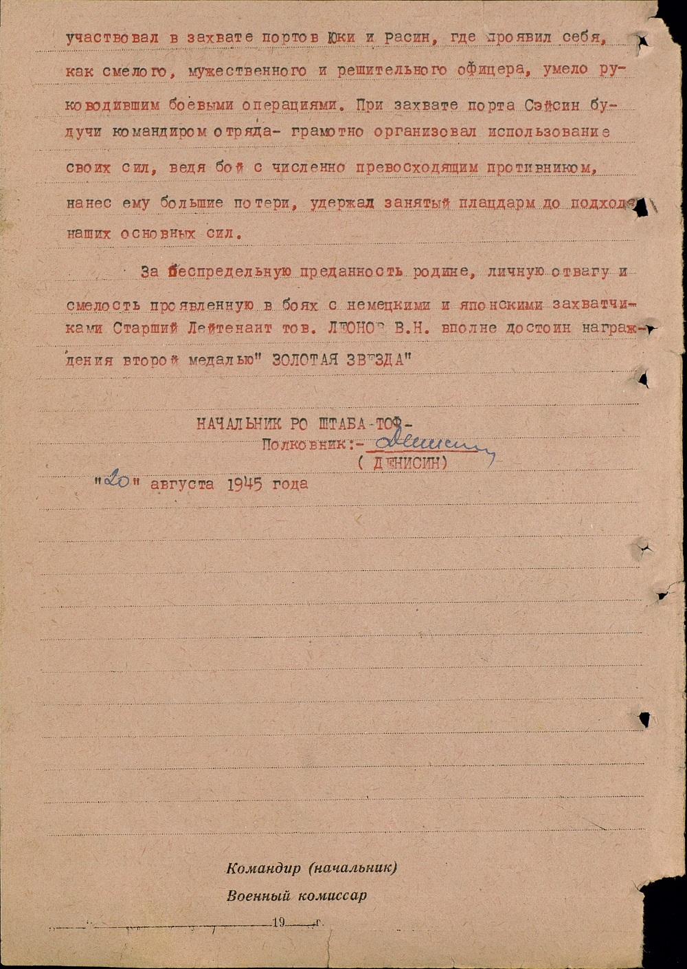 Леонов В.Н. ГСС-2(2)