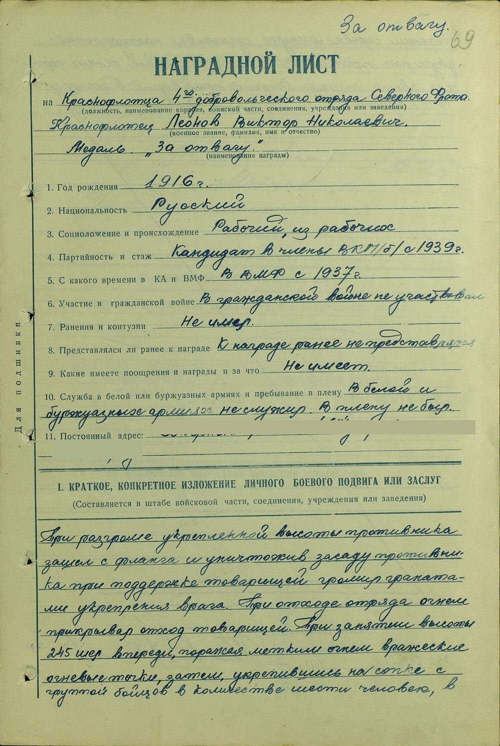 Леонов В.Н. ЗО(1)