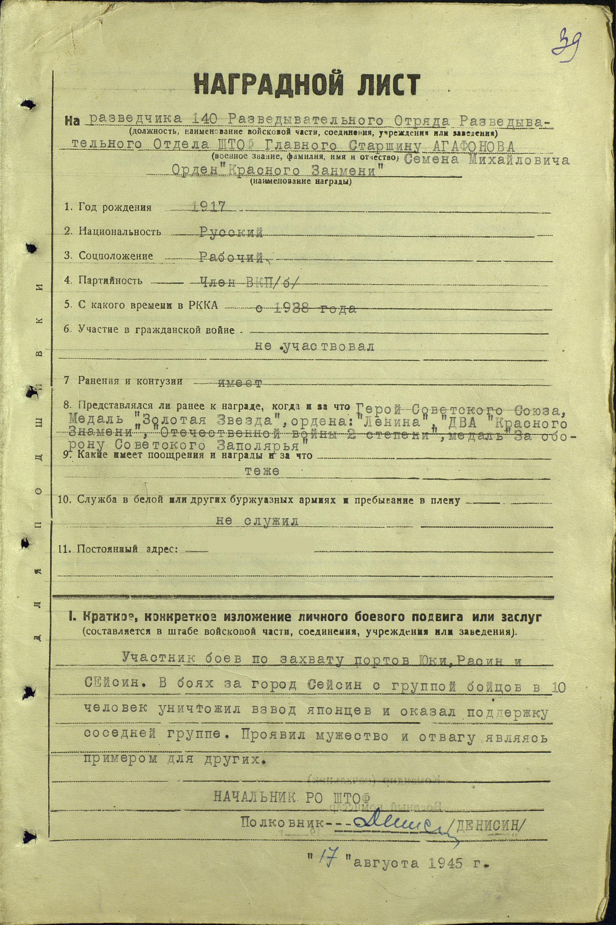 Агафонов БКЗ 5