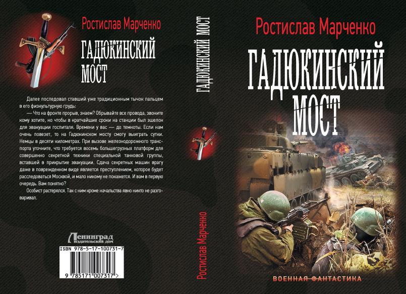 coverMarchenko_Gad_most.jpg