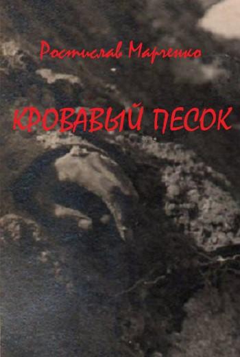 Кровавый песок.jpg