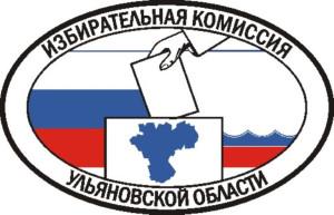Избирком Ульяновской области.jpg