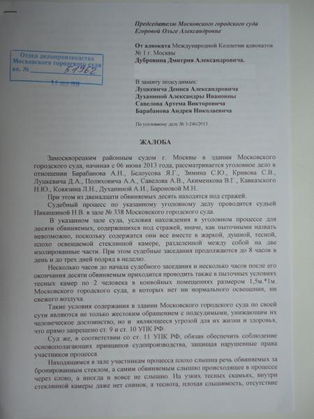 Жалоба Егоровой на условия 1