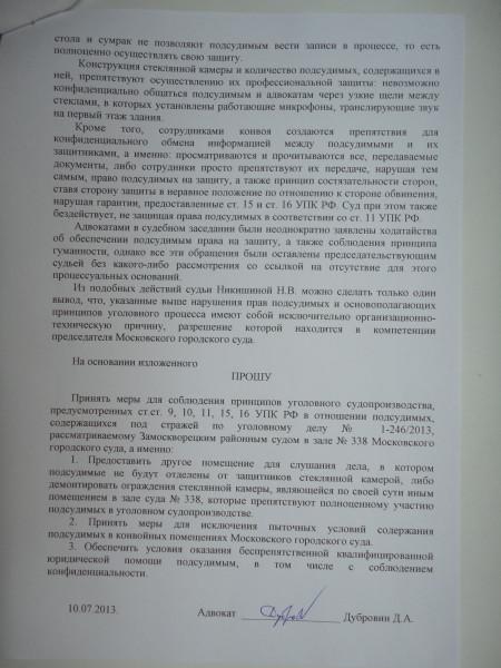 Жалоба Егоровой на условия 2