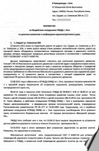 ZhalobaVprokuraturu1
