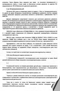 ZhalobaVprokuraturu2