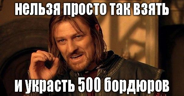 мем-бордюры