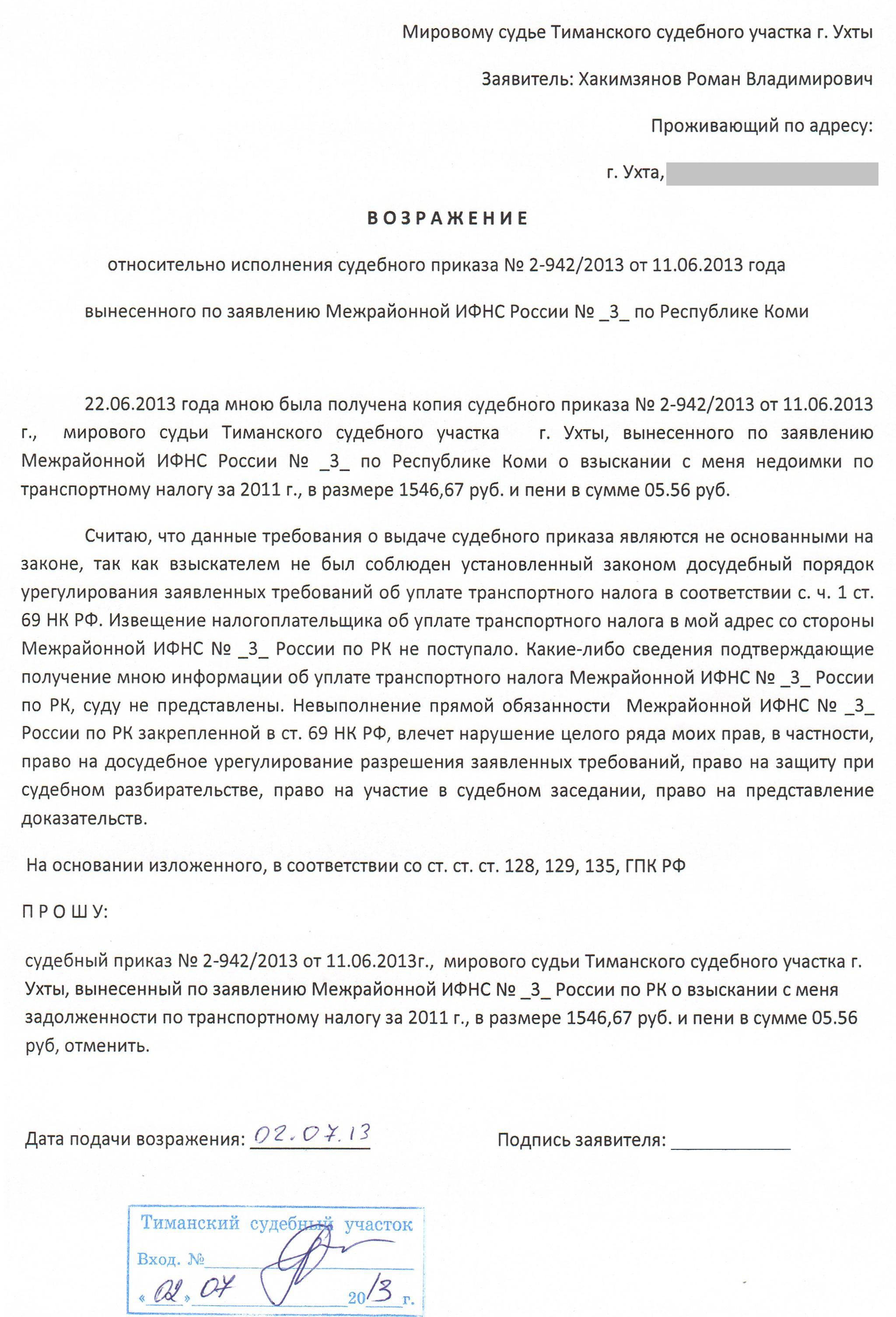 Срок действия судебного приказа о взыскании задолженности upravdom24.ru