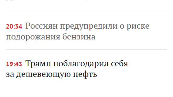 Screenshot_2018-11-25 Лента Ру