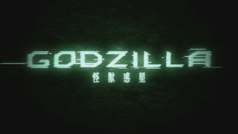 Godzilla: Kaijuu Wakusei, 2017. 012