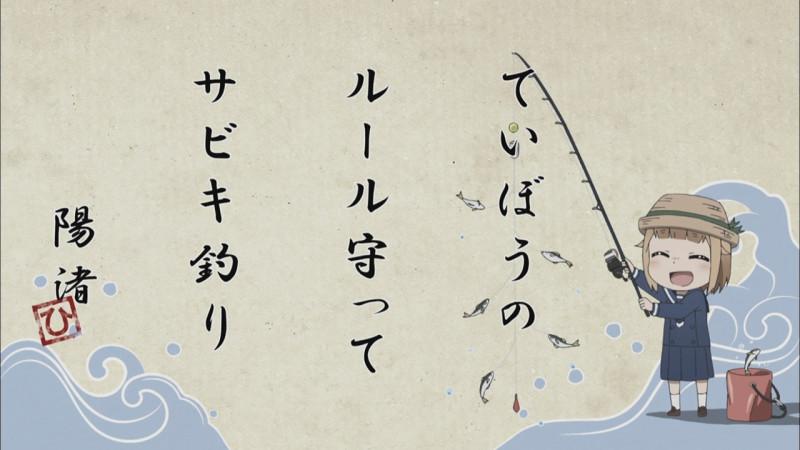 Houkago Teibou Nisshi, е1, 2020.
