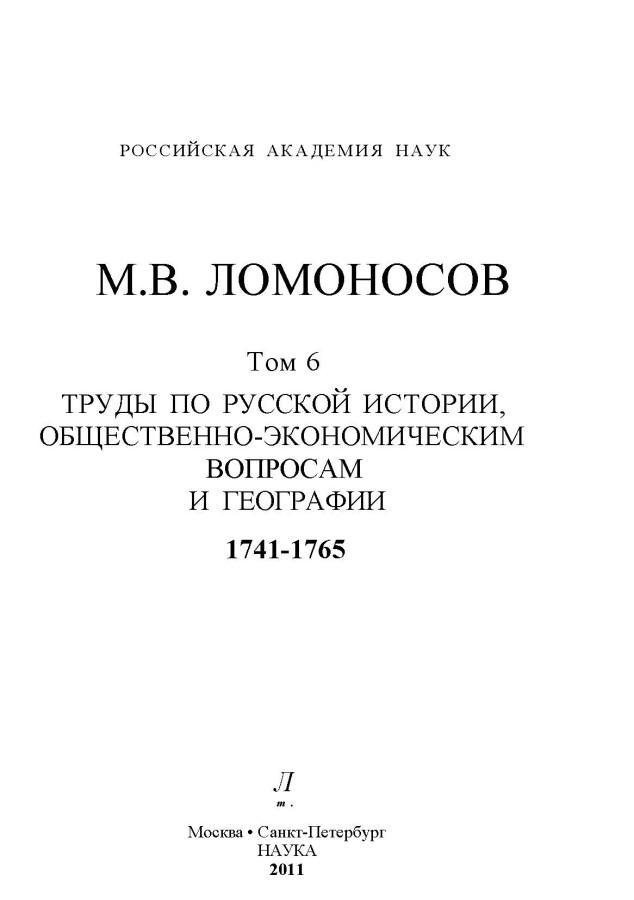 6 том_Страница_1