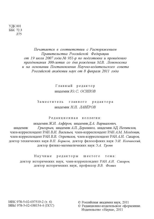6 том_Страница_2