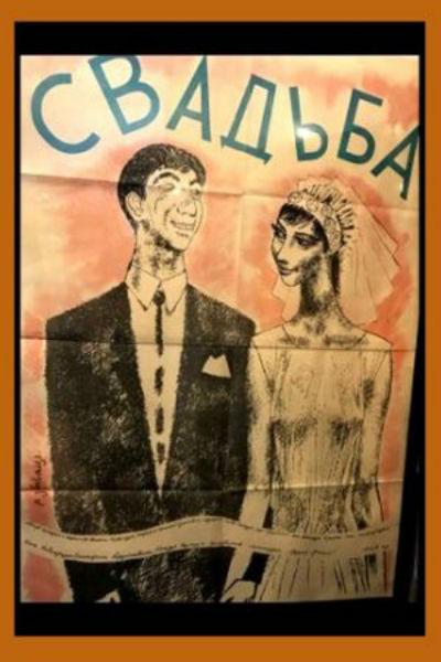 Постер к фильму Свадьба.jpg