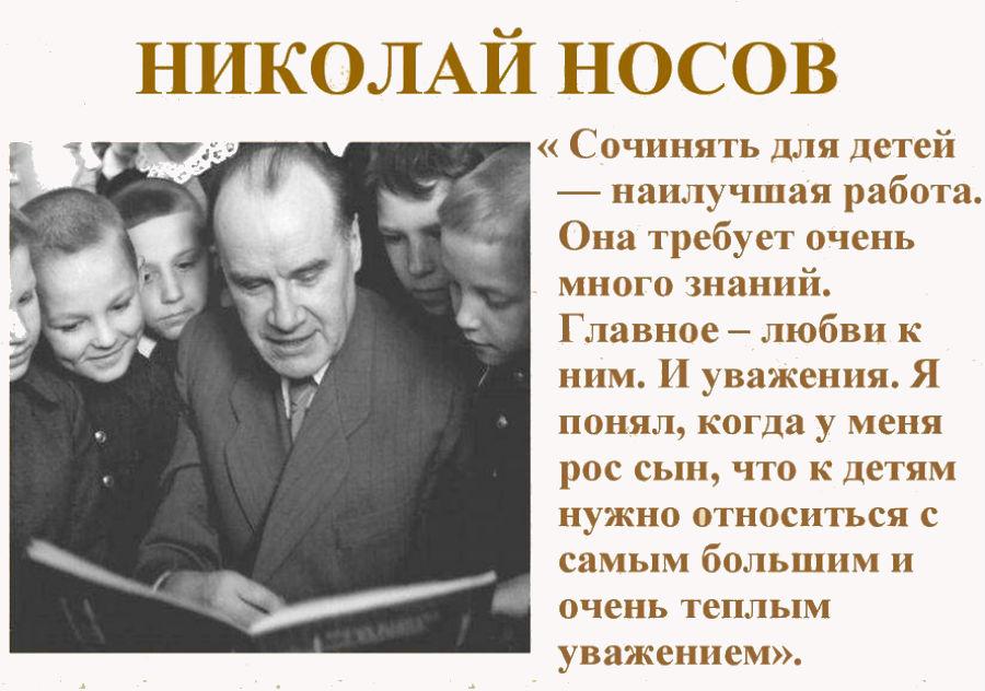 Николай Носов - 1.jpg