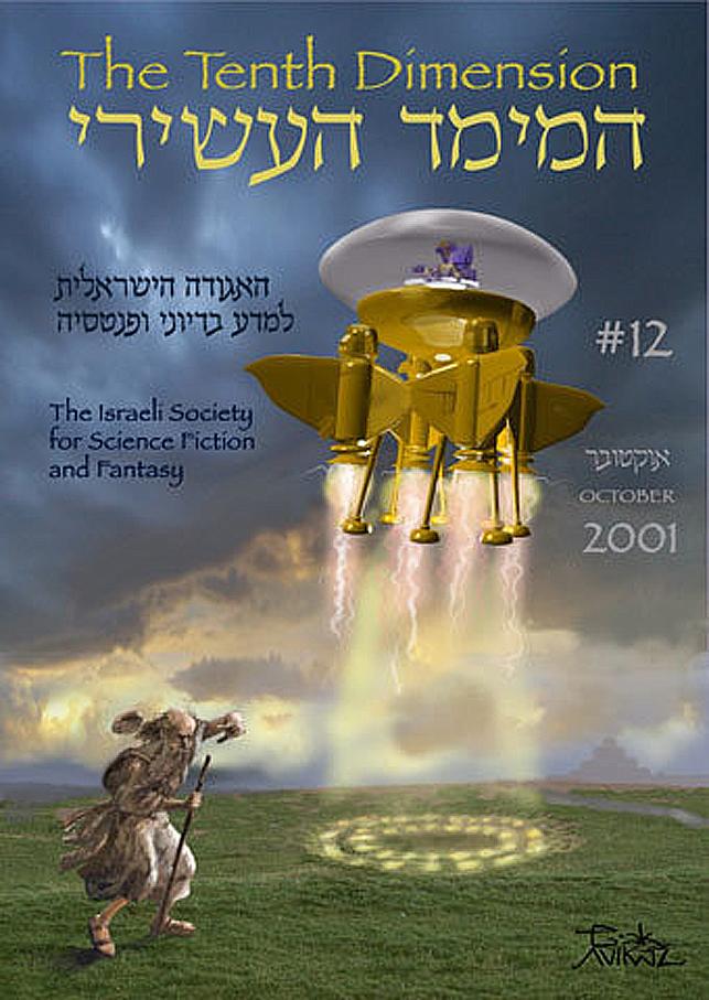 vision of Ezekiel 01