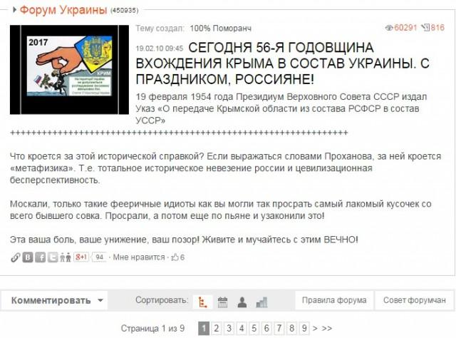 скрин укры о Крыме 2010 ++