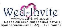 Вед-Инвайт - первая специализировання студия по созданию пригласительных свадебных сайтов