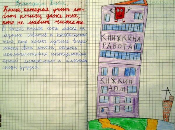 литературный дневник 2 класс краткое содержание произведений