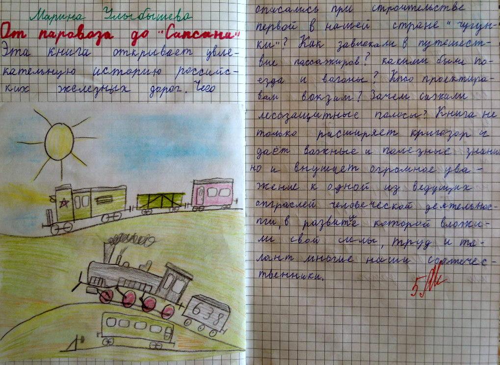 Как сделать читательский дневник 9 класс - Krasz.ru