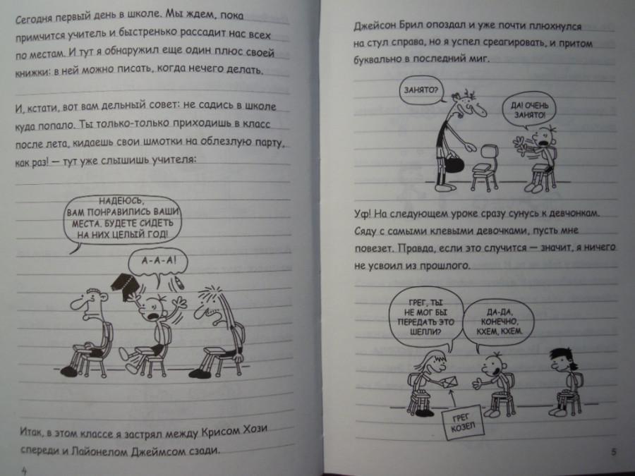 Дневник слабака на русском