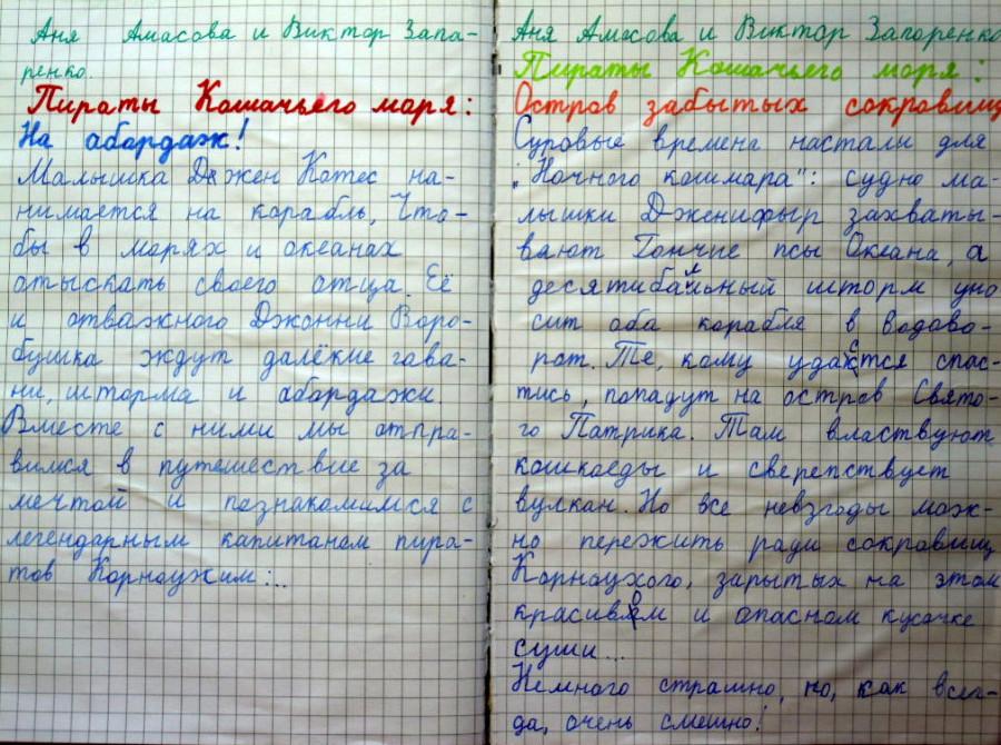 оформление читательского дневника 4 класс шаблоны скачать