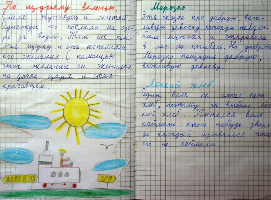Как сделать читательский дневник в 3 класс