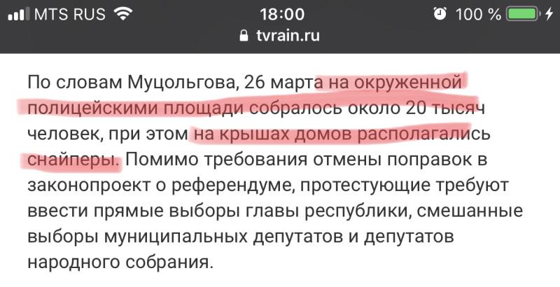 """Фейки про """"снайперов на крышах"""""""