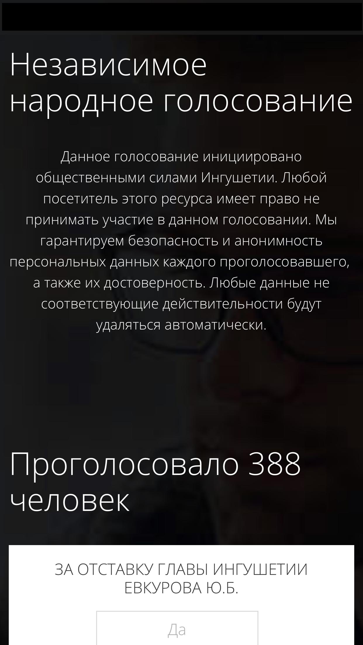 Заблаговременно созданный сайт за отставку Евкурова Ю.Б.