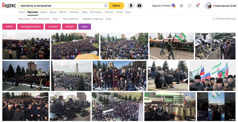 """Поиск в Яндексе по тегу """"протесты в Ингушетии"""""""