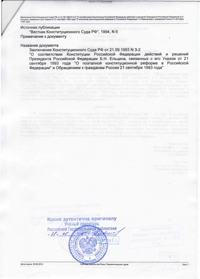 Zaklyuchenie_KS_21_09_93_-2