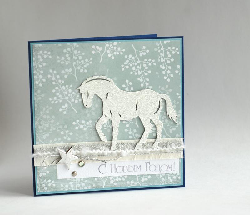 Сделать открытки с лошадьми