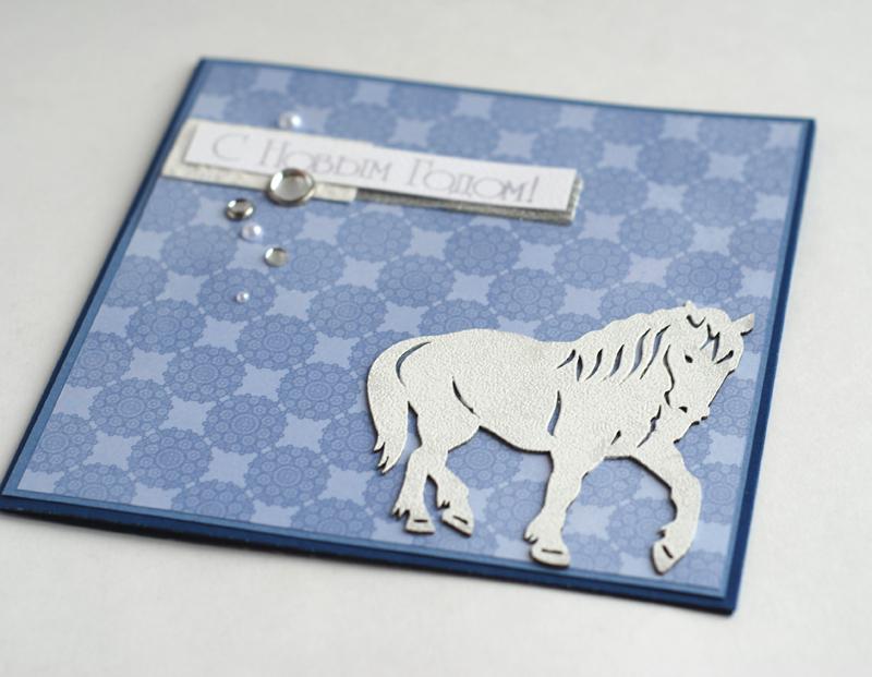 сделать открытки с лошадьми был это