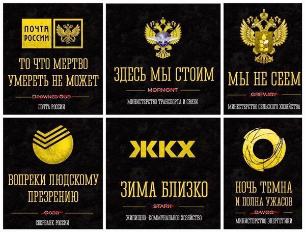 thrones_russia