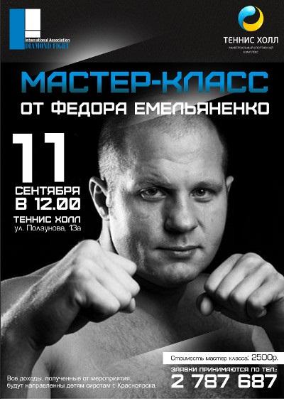 emelianenko_mklass