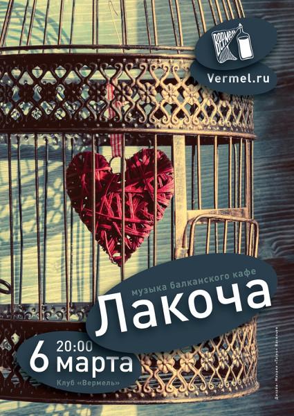 lakocha3