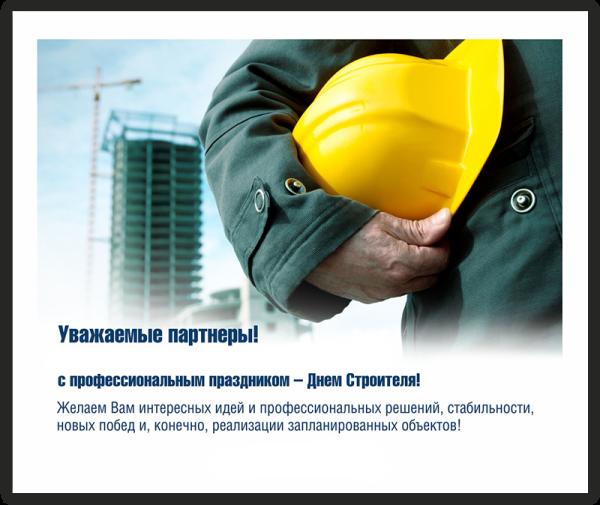 Официальные поздравления с днём строителя в прозе
