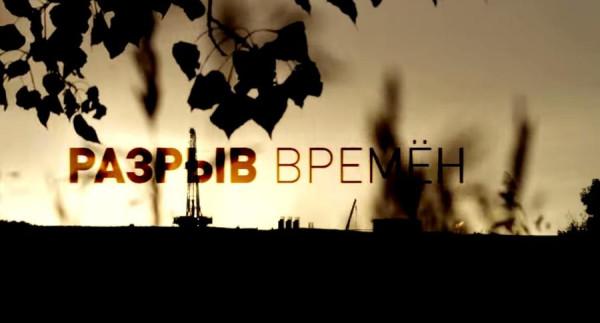 «Разрыв времён»: премьера фильма о фрекинге на RTД