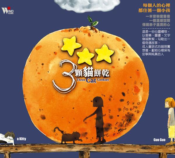 Музыкальная сказка «Три звёздных печенья»