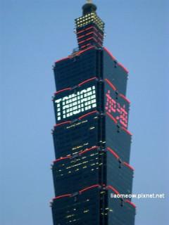 """С 17 августа на тайбэйской башне 101 зажглось приободряющее """"Вперёд, Тайвань"""", это обращение к тем, кто участвует в спасении людей, и к пострадавшим от тайфуна Моракот"""