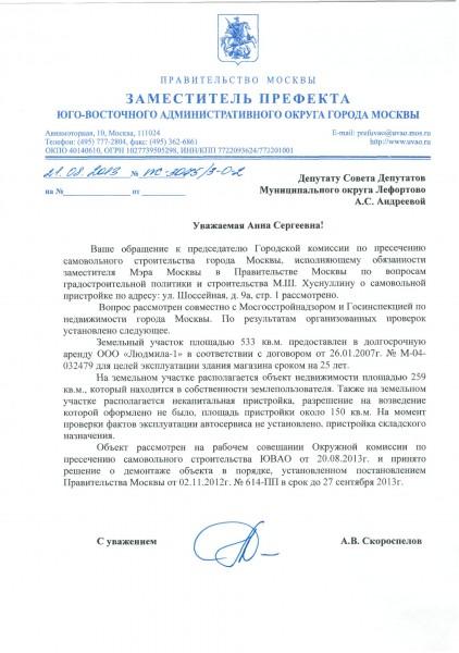 Ответ из префектуры о сносе Андреевой
