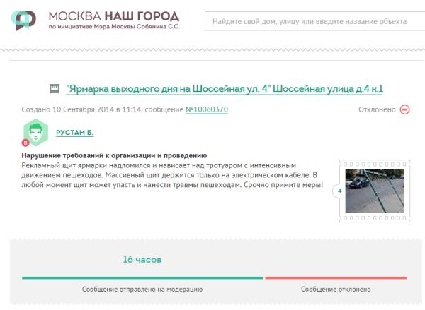 2014-10-08 00-36-07 Скриншот экрана