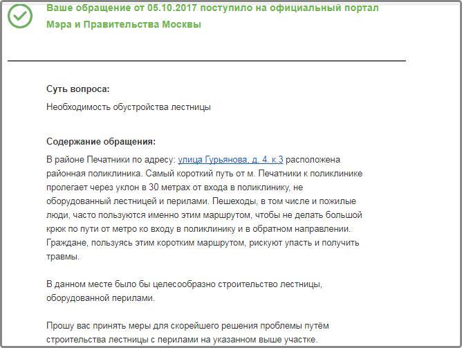 Скриншот ответа с портала Правительства Москвы